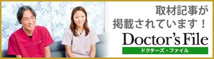 doctors_file
